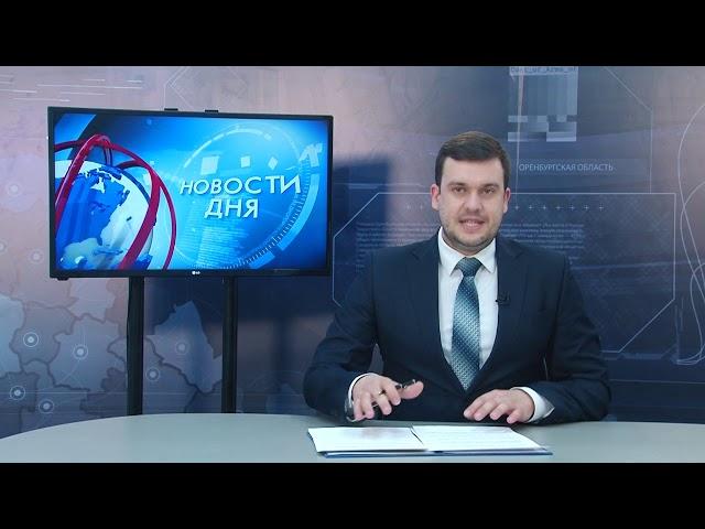 Новости дня 01.04.20 15:30