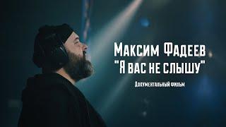 """Максим Фадеев: """"Я вас не слышу"""". Документальный фильм."""