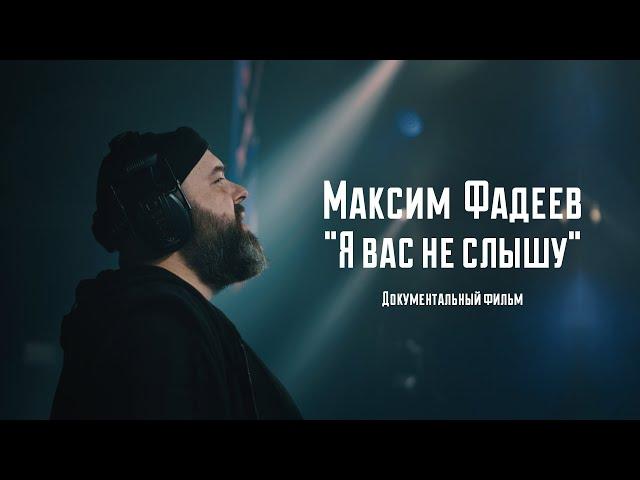 Максим Фадеев: