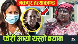 Bhaktapur Hatya Kanda | यस्ता मान्छे आएका रहेछन घरमा | 'छोरीले मारेको होइन भन्न सक्दिन'- छेमेकी