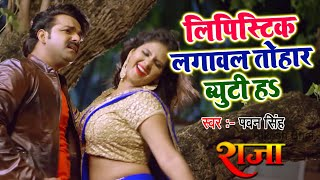 Lipstick Lagawal Tohar Beauty H Ta Test Kail Hamar Duty Ha Pawan Singh Raja Movie 2019 Orignal Song