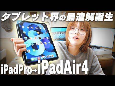 iPad Air4実機レビュー/これでいいんだよ、これで