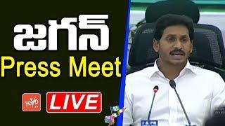YS Jagan LIVE | AP CM Jagan Press Meet LIVE | AP News LIVE | YOYO TV LIVE