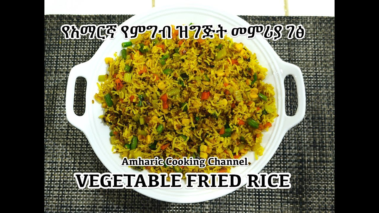 Fasting Vegetable Fried Rice - ሩዝ በአትክልት አሰራር