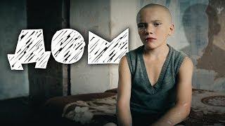 дом.малолетние преступники.документальный фильм