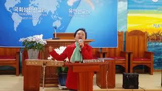 빛의사자들이여,어서가자,오성희전도사,국회성전선교방송,청…