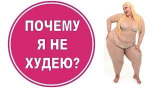 Как похудеть без диет? Психология: ловушки и хитрости. Советы специалиста