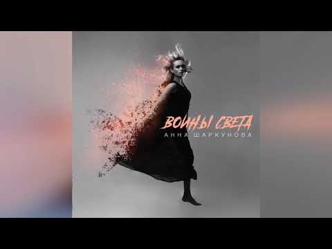 Аня Шаркунова - Воины света (cover Brutto, 7 октября 2019)