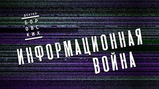 Вячеслав Боровских - Что такое информационная война?