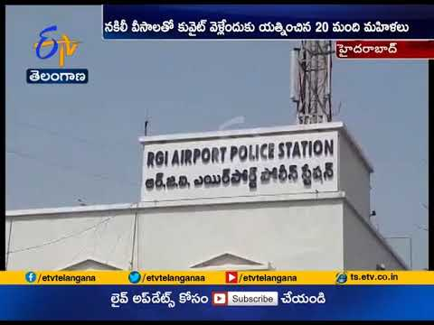 31 Women Caught | by Immigration Officials | at RGIA | for Possessing Fake Visa's