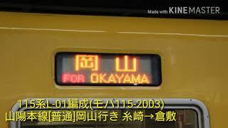 【走行音】JR西日本115系L-01編成(モハ115-2003)山陽本線[普通]岡山行き 糸崎→倉敷