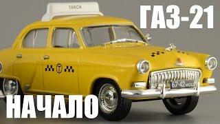 ГАЗ-21 ''Волга''  [Такси Мира] 1:43 - первая промышленная модель 21-ой ''Волги''