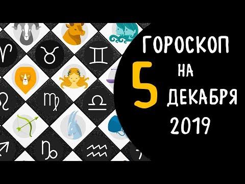 Гороскоп на 5 декабря 2019 для всех знаков зодиака . Гороскоп на сегодня . Знаки зодиака #Астрора