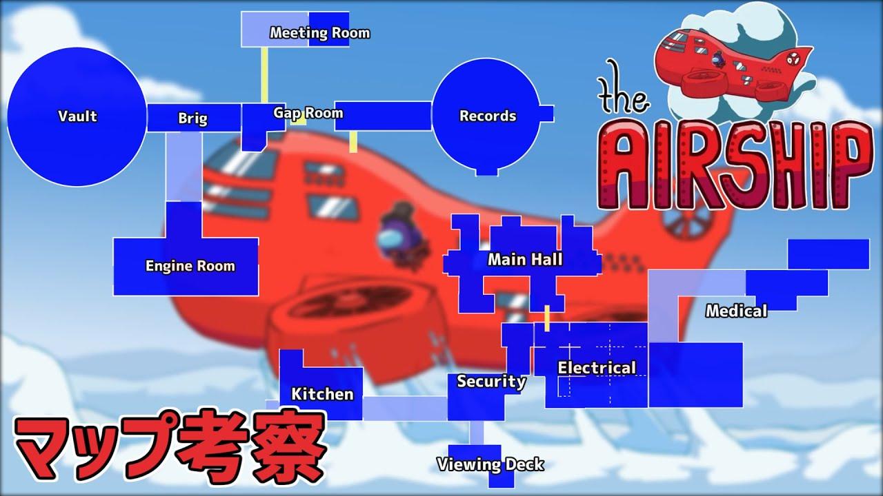 地図 アモングアス
