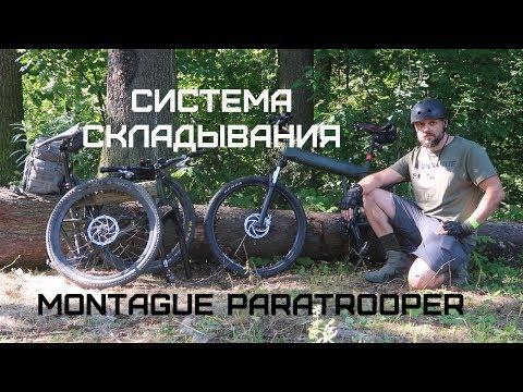 Система складывания Montague Paratrooper