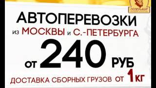 Грузоперевозки, доставка грузов в Калининград(Транспортная компания «Сократ» — это скорая доставка грузов в/из Калининграда, от 1 кг., от 240 рублей. Сайт..., 2014-09-12T13:18:38.000Z)