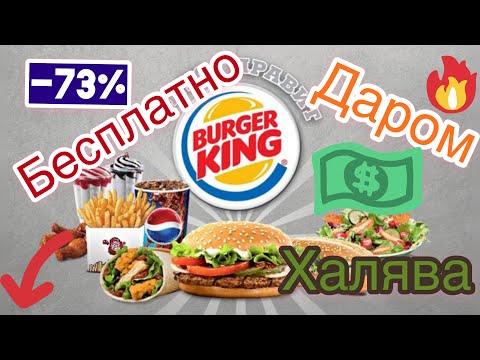 Секретные купоны Бургер Кинг/Грабим Burger King