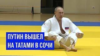 Путин вышел на татами в Сочи