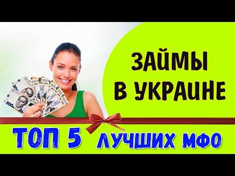 Лучшие онлайн займы в Украине! ТОП МФО 2020
