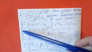 316 Алгебра 9 класс. Уравнения и неравенства с одной переменной