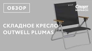 Кресло Outwell Plumas. Обзор