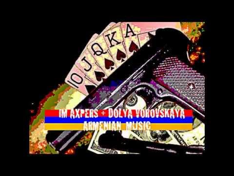 Vardanik - IM AXPERS  ♔ DOLYA VOROVSKAYA  ♔ Armenian.  2015