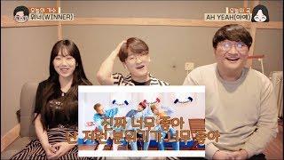 Gambar cover WINNER - 'AH YEAH (아예)' M/V 리액션 (reaction)영상!