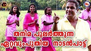 തനിമ പുലർത്തുന്ന ഏറ്റവും പുതിയ നാടൻപാട്ട്കണ്ടുനോക്കൂ |Entte Penne Kaali Penne|Nadan Songs