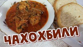 ЧАХОХБИЛИ - Грузинская КУХНЯ - Самый БЫСТРЫЙ Рецепт (ჩახოხბილი)
