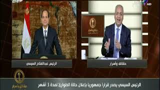 فيديو.. مصطفي بكري بعد مد حالة الطوارئ: السيسي لم يخالف الدستور