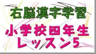小学校シリーズ!小学4年生漢字200文字をフラッシュゲームのように表示...
