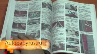 видео Автолитература. Руководства по ремонту и эксплуатации автомобилей