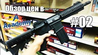 пневматическое оружие в США. Обзор цен 2 года спустя!