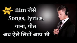 Song kaise likhe|lyrics kaise likhe|gana kaise likhe|how to write a song lyrics|गीत कैसे लिखें|filmy