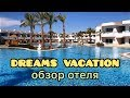 Dreams Vacation Resort Египет: обзор отеля