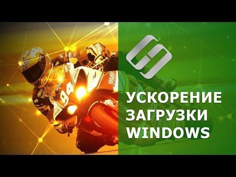 Ускорение загрузки и работы системы WIndows 10, 8 или 7: автозагрузка, службы, BIOS, SSD 🚀💻🖥️