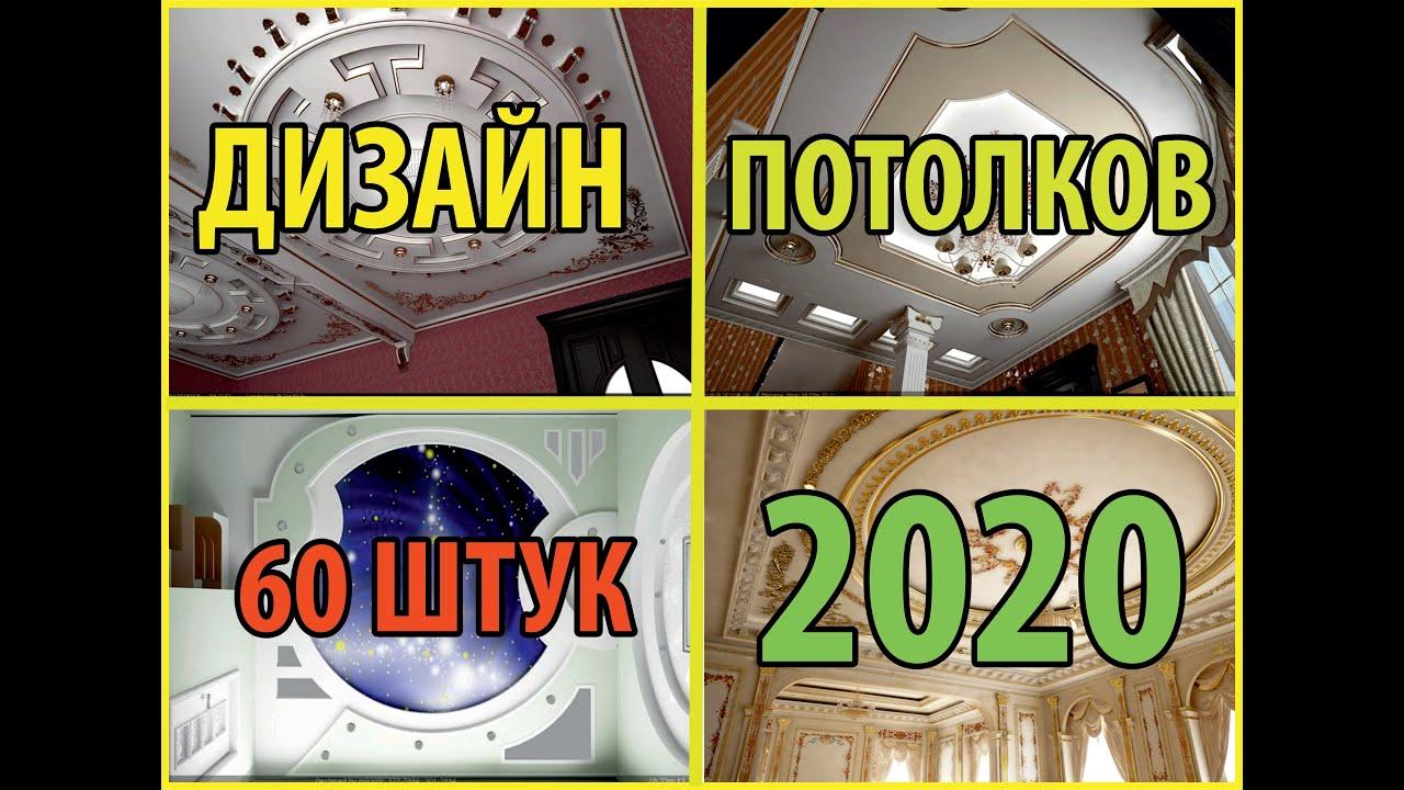 Красивые потолки из гипсокартона /ДИЗАЙН ПОТОЛКОВ 2020 / Potolok dizayn / Дизайн потолок