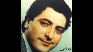 حفلة كفربو في السبعينات الجزء 2 ~ فؤاد غازي