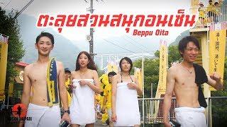 """""""เที่ยวสวนสนุกอนเซ็นกลางแจ้งสุดมัน"""" SUGOI JAPAN - สุโก้ยเจแปน ตอนที่ 162 (Beppu)"""