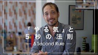 「やる気」が出ない時に5秒で動き出す方法 4K  メル・ロビンスの5秒の法則 thumbnail