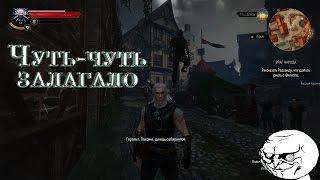 Ведьмак 3 часть 2
