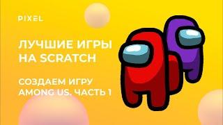 """Уроки по Scratch. Создаем игру """"Among us"""""""