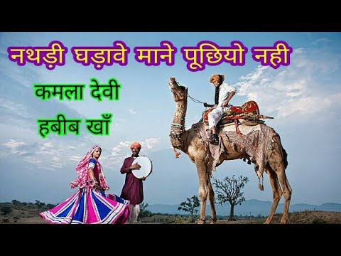 Rajasthani song kamladevi Habib khan superhit mane puche nhi RS AUDIO