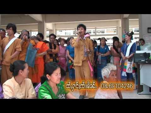 ประสาทปริญญา มจร 13-5-2012 ( TAI တꨯး ไทใหญ่ ) 2