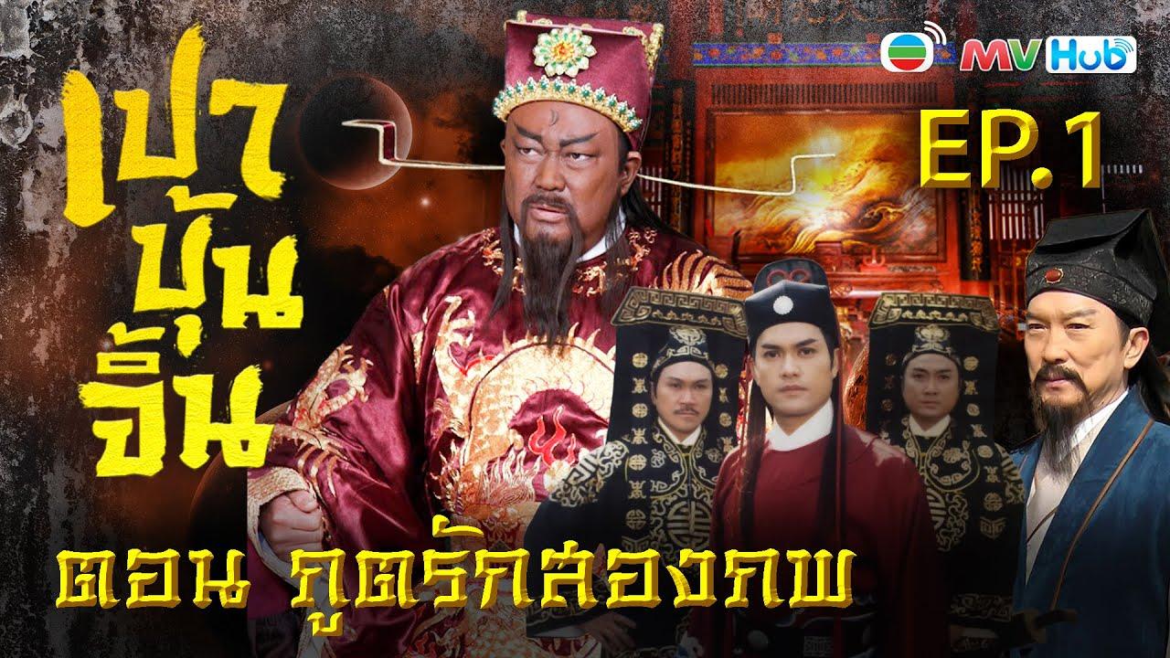 ซีรีส์จีน | เปาบุ้นจิ้น ภูตรักสองภพ (JUSTICE PAO ANIMMORTAL LOVE) [พากย์ไทย] |EP1|TVB Thailand|MVHub