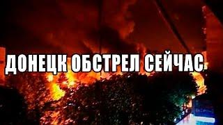 Донецк,Сейчас, Обстрел 26 08 2015,
