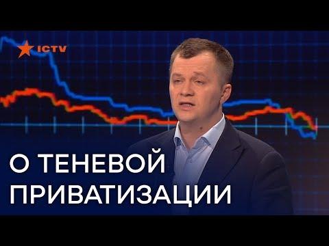 Как в Украине происходит приватизация государственных предприятий - Милованов