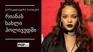 ვარსკვლავური სახლები: რიანას სახლი ჰოლივუდში / Celebrity Homes: Rihanna's House in Holywood