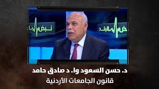 د. حسن السعود وا. د صادق حامد - قانون الجامعات الأردنية