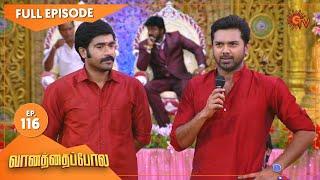 Vanathai Pola - Ep 116 | 03 May 2021 | Sun TV Serial | Tamil Serial